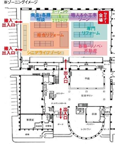 県央会場 ゾーニングイメージ